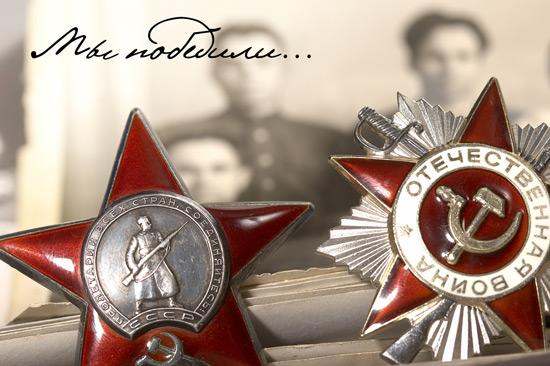 Праздник 9 мая - День Победы